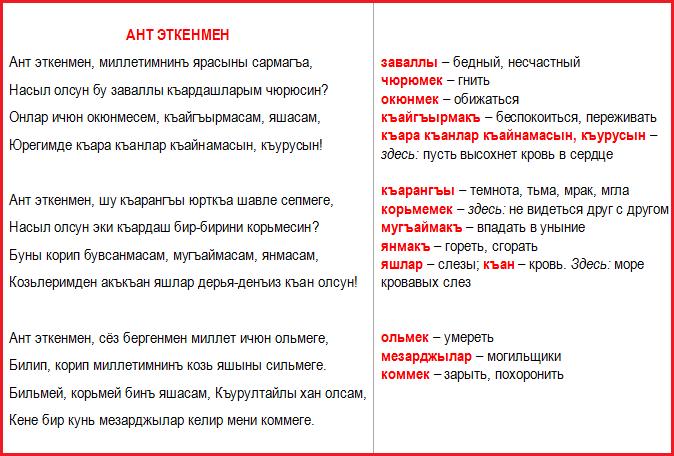 стихи крымских татар таком