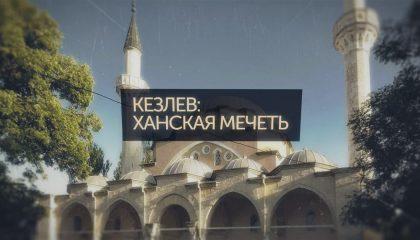 Память Крыма. Кезлев: Ханская мечеть