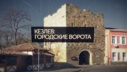 Память Крыма. Кезлев: городские ворота
