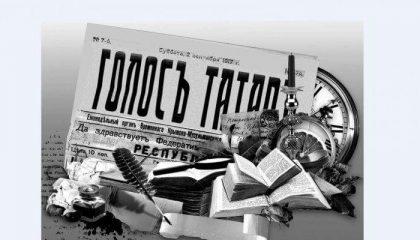 Сто лет назад в Крыму начали издавать газету «Голос татар»