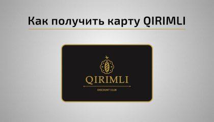 Как получить карту QIRIMLI?