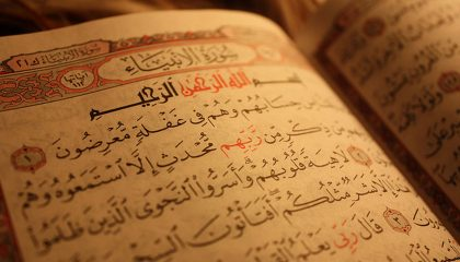 9 фактов о Коране