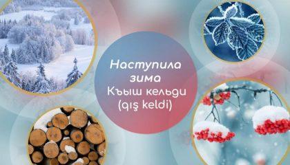 5 главных слов. Наступила зима - къыш кельди (qış keldi)