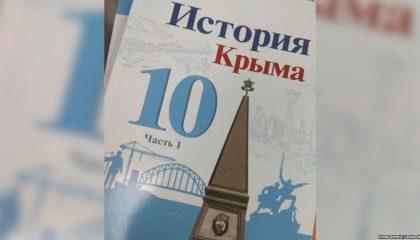 Зачем, на ваш взгляд, в школьных учебниках пишут ложь о крымских татарах?