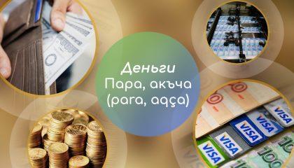 5 главных слов. Деньги - пара, акъча (para, aqça)