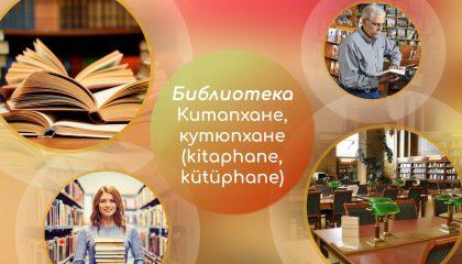 5 главных слов. Библиотека — Китапхане, кутюпхане (kitaphane, kütüphane)