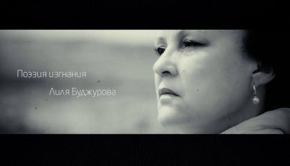 «Поэзия изгнания» Лили Буджуровой – книга памяти и боли