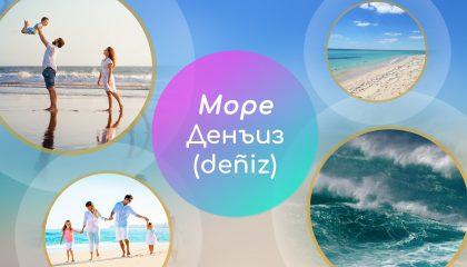 5 главных слов. Море - денъиз (deñiz)