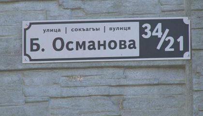 Чьи имена носят улицы Акмесджита: Бекир Османов