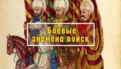 Военное дело Крымского ханства. Боевые знамёна войск