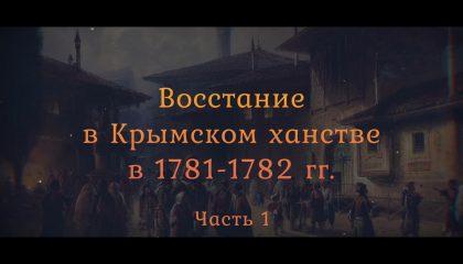 Восстание в Крымском ханстве в 1781-1782 гг. Часть 1