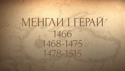 Созвездие Гераев. Менгли Герай