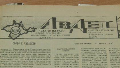Первой независимой крымскотатарской газете «Авдет» – 26 лет