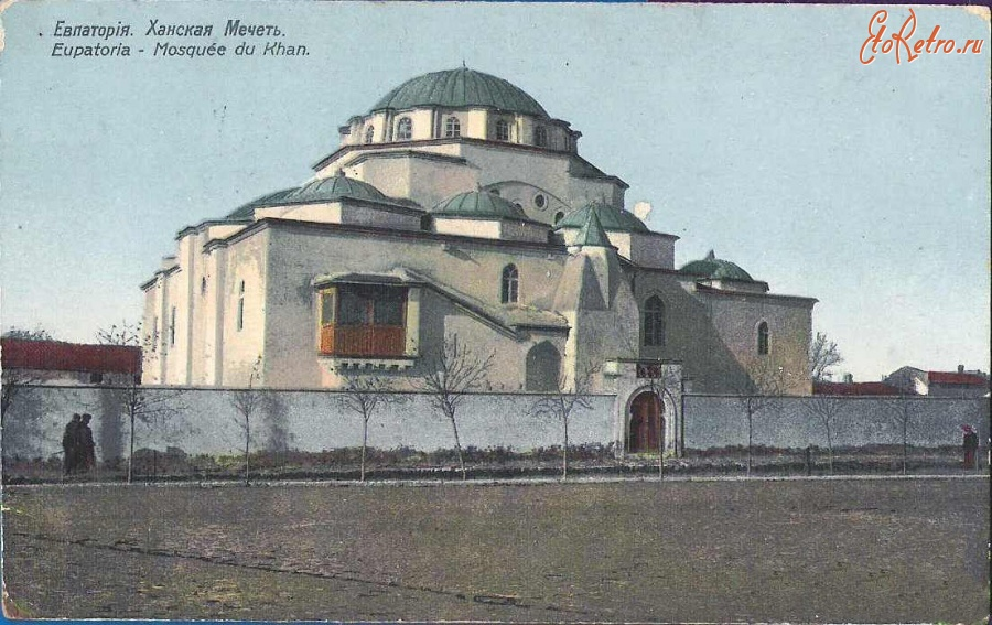 Мечеть Хан-Джами в Кезлеве. Открытка царских времен