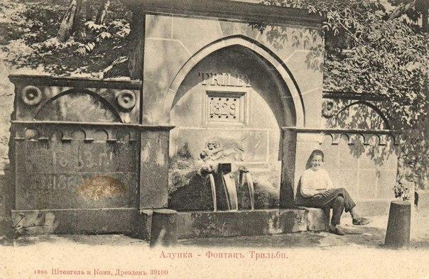 Фонтан на открытке царских времен