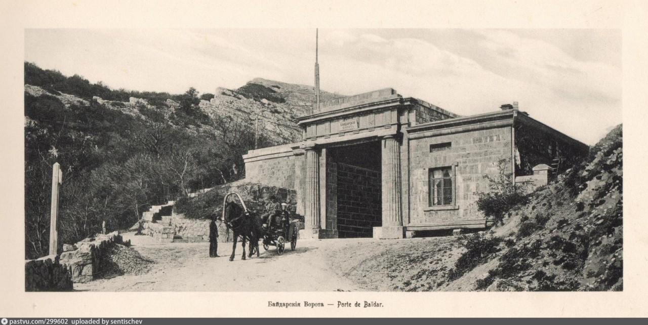 Байдарские ворота . Фото 1890-1910 гг