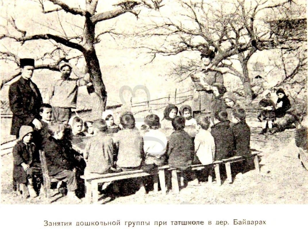 Занятия дошкольной группы при татарской школе в деревне Байдар. Фото довоенных дет