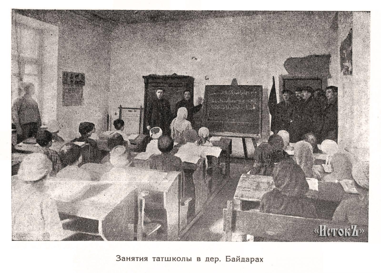 Занятия в татарской школе в деревне Байдар. 1924-1925 гг.