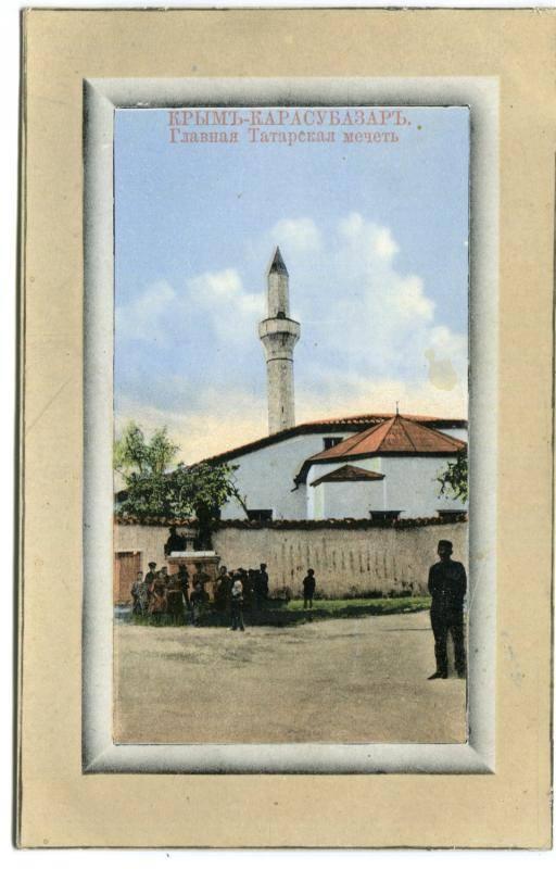 Карасубазар. Главная крымскотатарская мечеть. Открытка царских времен