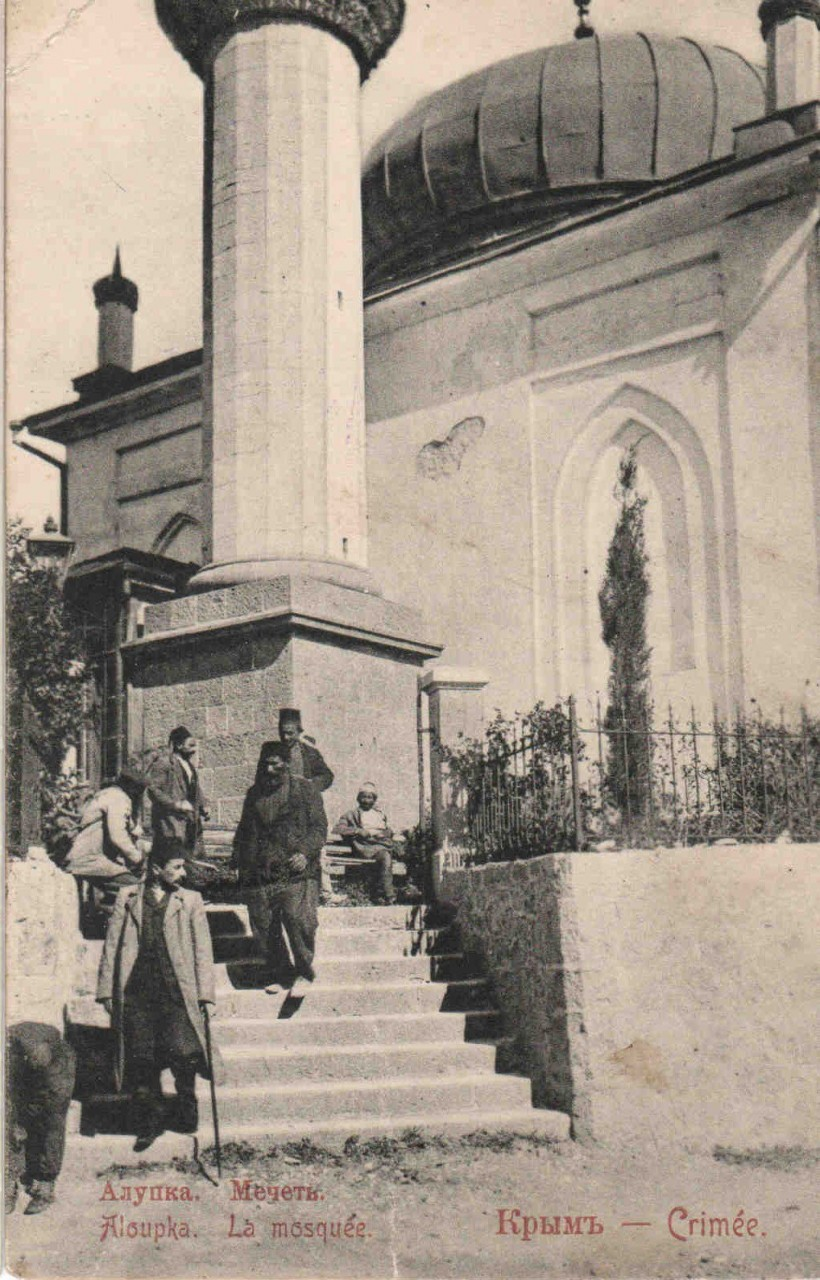 Мечеть в Алупке. 1905-10 гг