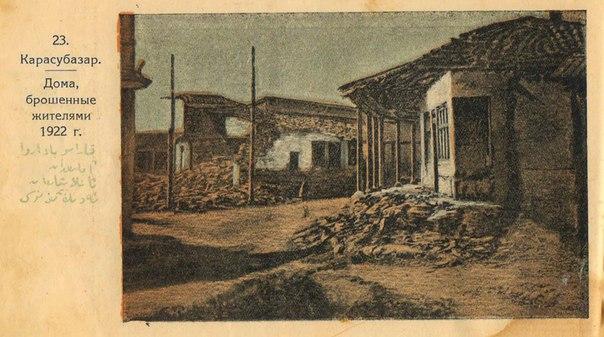 Карасубазар. Дома, брошенные жителями. 1922 г.