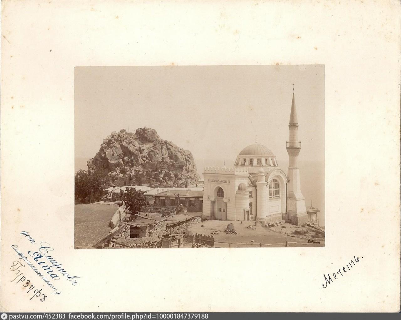 Мечеть в Гурзуфе. Фото начала XX в