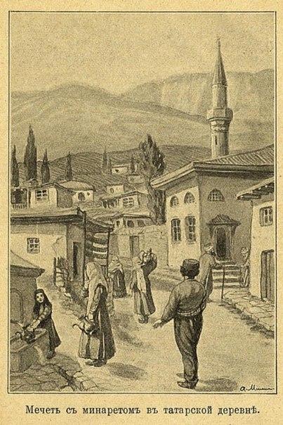Мечеть в крымской деревне. Рисунок царских времен