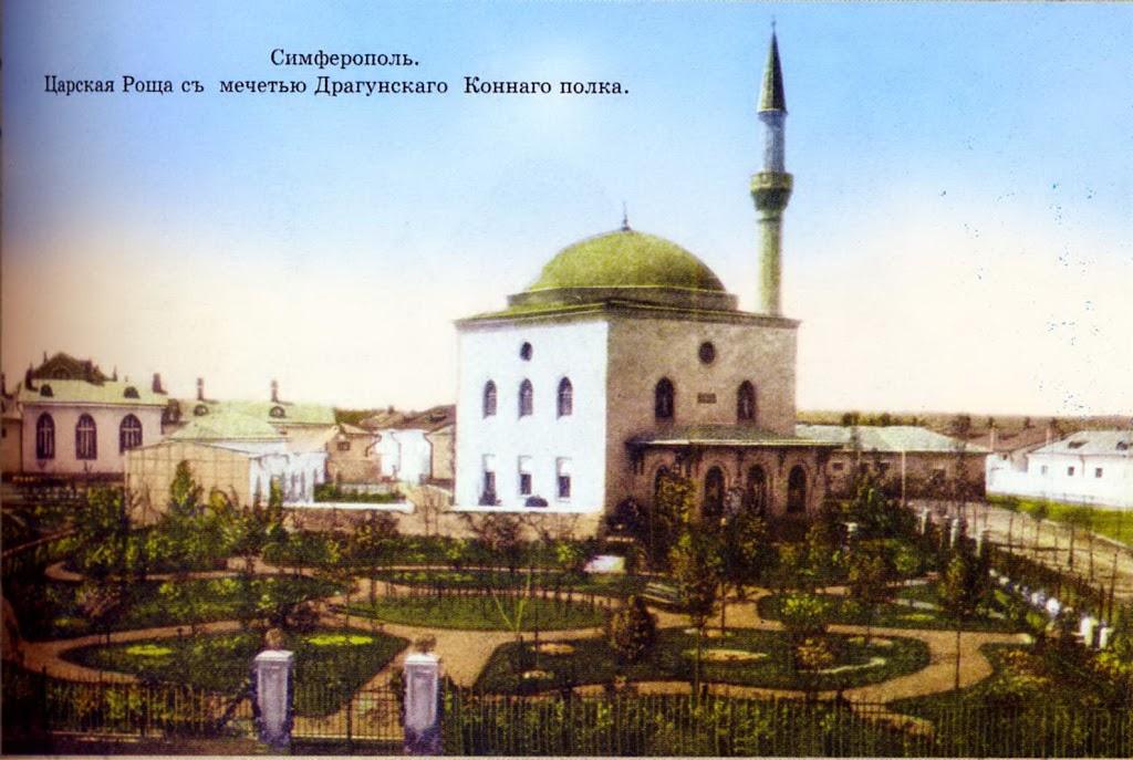 Мечеть крымскотатарского драгунского конского полка в Акмесджите (Симферополе)