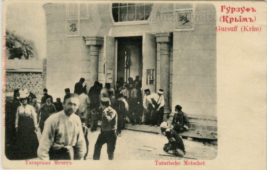 Крымские татары в мечети Гурзуфа. Открытка царских времен