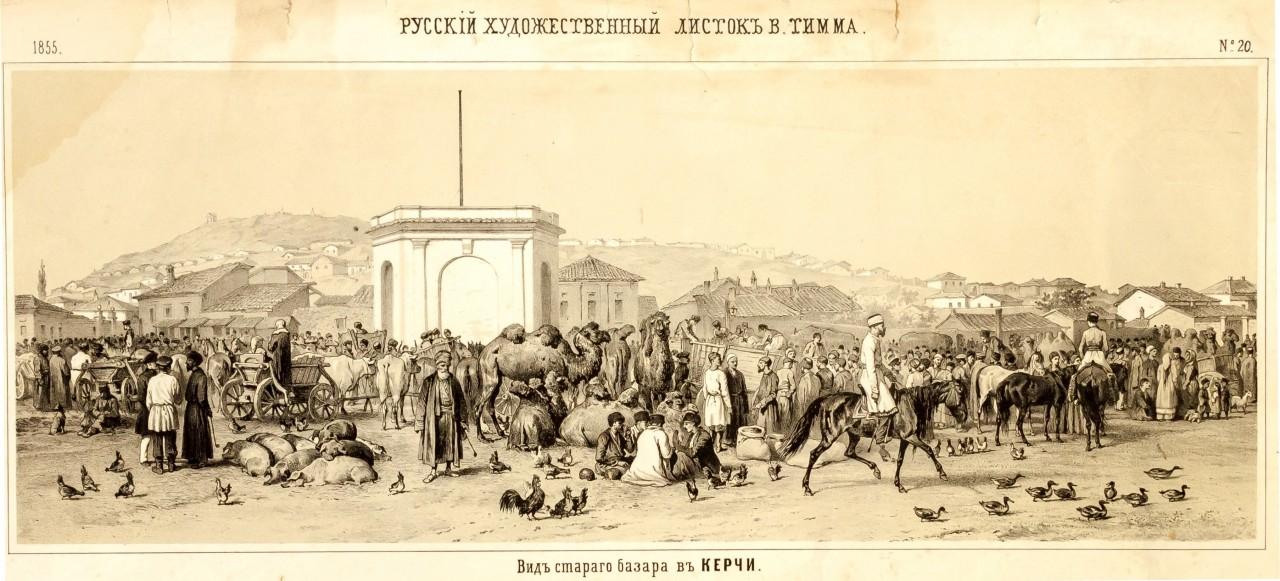 bazar-v-kerchi-1856-god-kopiya