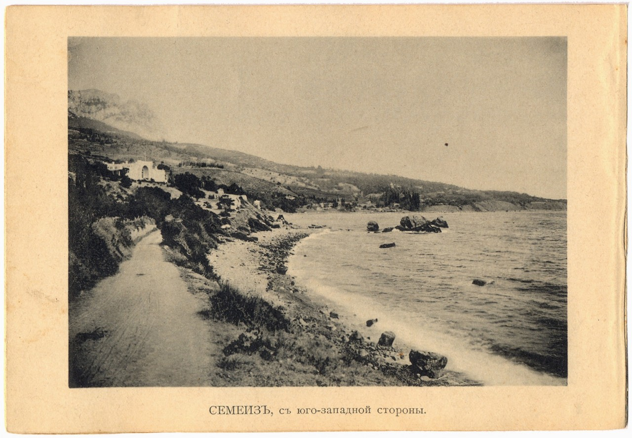 Симеиз на фото начала XX века